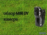 обзор MINI DV камера с tinydeal