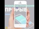 Мобильное приложение ПРОРЫВ.