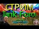 Tank Force Начинаем с нуля Качаем танки 1-2 уровня и фармим серебро 3 Играю без Прем аккаунта)
