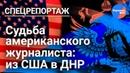 Американский журналист Патрик Ланкастер из США в ДНР