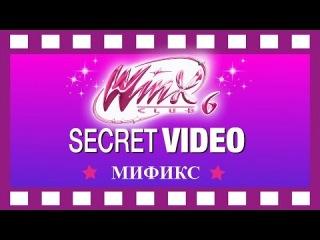 Секретное видео Винкс №6 - Мификс Блум (на русском языке титры, мелодия инструментал)