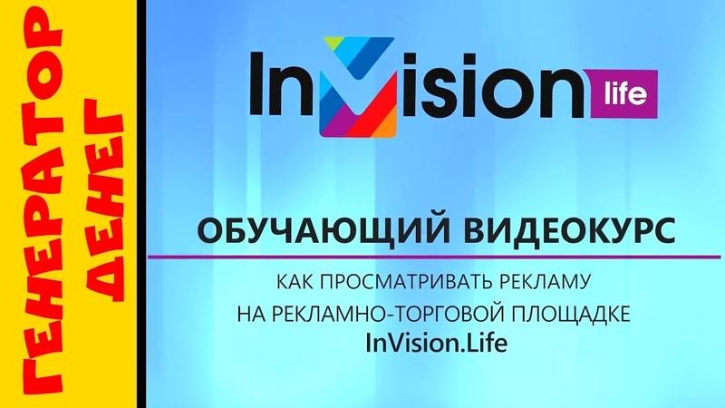 Как просматривать рекламу на рекламно торговой площадке InVision Life