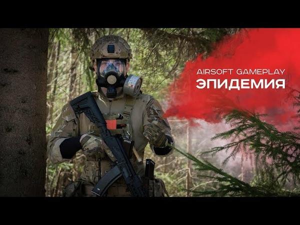 Страйкбольная игра Эпидемия 2airsoft milsim role-playing