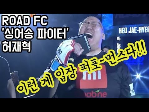 두 귀를 사로잡는 '싱어송 파이터' 허재혁의 입장 퍼포먼스 XIAOMI ROAD FC 050