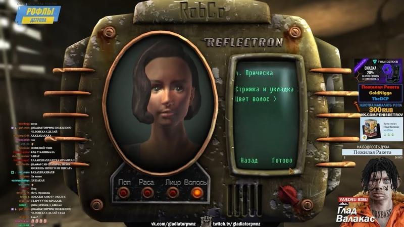 Глад Валакас - Fallout New Vegas - Создание Персонажа, Первые Затупы