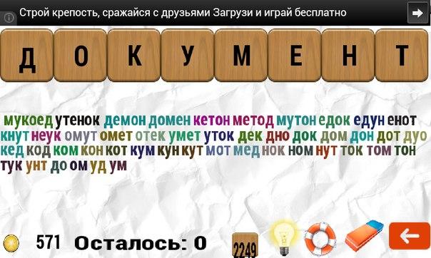 Конкурс с буквами составь слово вопросы и ответы