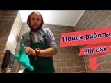 Поиск работы: как работают официант и бариста в России и США — о2тв: Кому жить хорошо