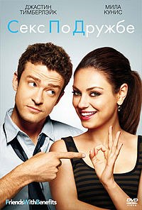 Секс по дружбе / Friends with Benefits / 2011