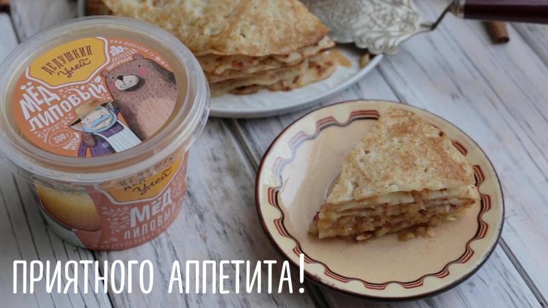 Рецепт блинного торта от компании МЕДОВЫЙ ДОМ