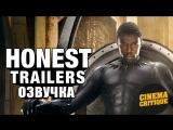 Честный трейлер – Чёрная Пантера (озвучка Cinema Critique)