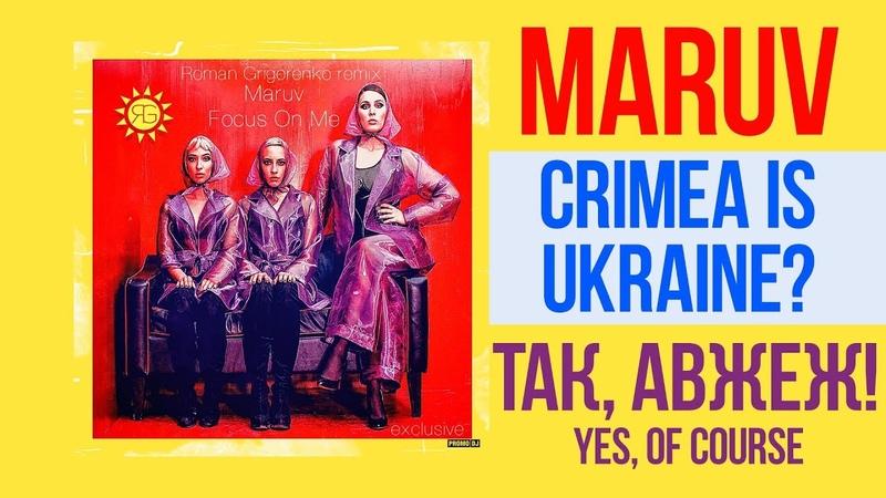 MARUV ПОБЕДИЛА и Поедет на Евровидение Главный вопрос Крым это Украина