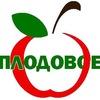 """Совхоз """"ПЛОДОВОЕ"""""""