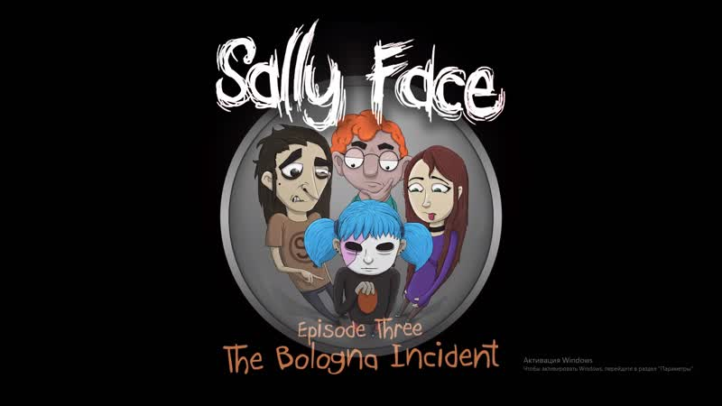 Sally Face | Салли Фейс — 3 глава.