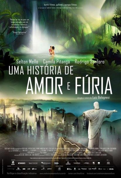 Рио 2096: Любовь и ярость [2013]
