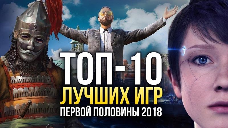 ТОП-10 ЛУЧШИХ ИГР первой половины 2018 года — Игромания