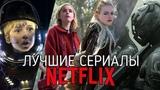 8 лучших сериалов NETFLIX  2018-2019