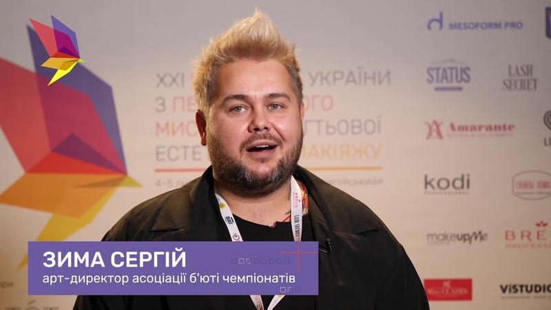 Урочисте відкриття XXI Чемпіонату України з перукарського мистецтва нігтьової естетики та макіяжу