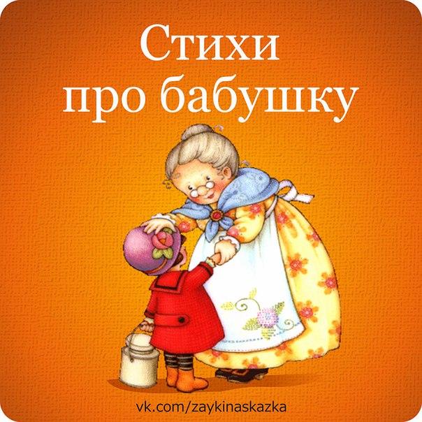 Стишки про бабушку