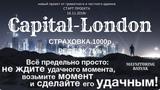 CAPITAL-LONDON быстрый заработок в интернете!