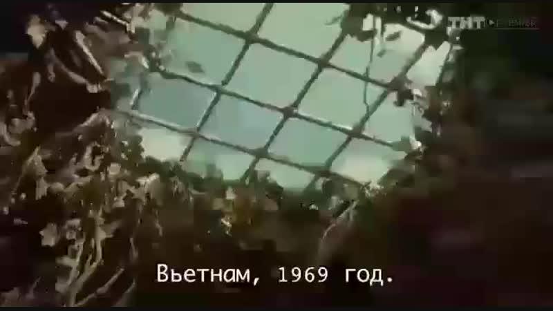 Подстава во Вьетнамском плену