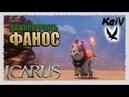Icarus Как приручить Фанос Panos Taming