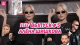 ППУ#5 АЛЁНА ШИШКОВА х Тимати, Егор Крид, Павел Дуров