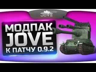 Модпак Джова к патчу 0.9.2. Лучшая сборка модов для World Of Tanks.