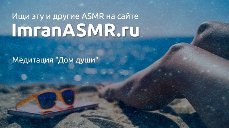 АСМР для девушек Медитация ДОМ ДУШИ асмрИмран / ASMR 18 Meditation - www.imranasmr.ru