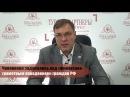Чиновники задумались над «финансово-грамотным поведением» граждан РФ