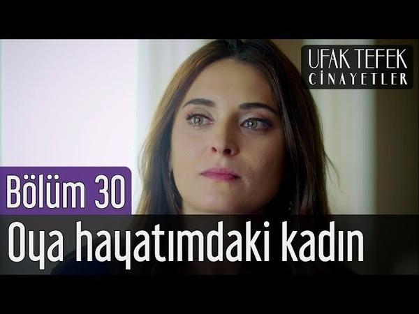 Ufak Tefek Cinayetler 30. Bölüm - Oya Hayatımdaki Kadın