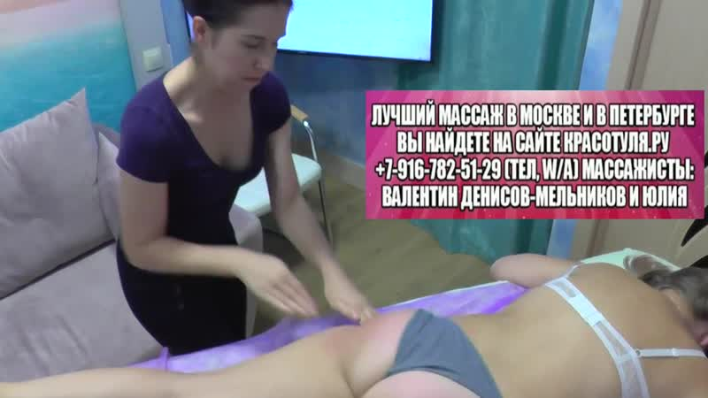 Видео скульптурный массаж ягодиц Бразильская попа. Как сделать попку орех бразильские ягодицы ручным массажем. Массажист Мск СПб