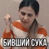 "ULYA STANISLAVSKA on Instagram Зберігай якщо жиза 😂 Відмічай подругу без хлопця ⤵️ Моя @ срака"""