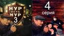 МУР есть МУР 3 сезон 4 серия