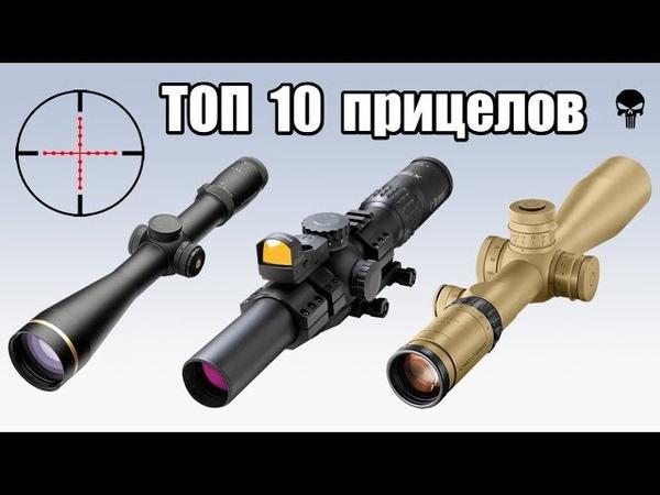 Топ 10 популярных оптических прицелов