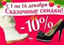 Магазин Обуви Алфавит