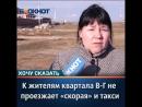 """К жителям квартала В-Г не проезжает """"скорая"""" и такси"""