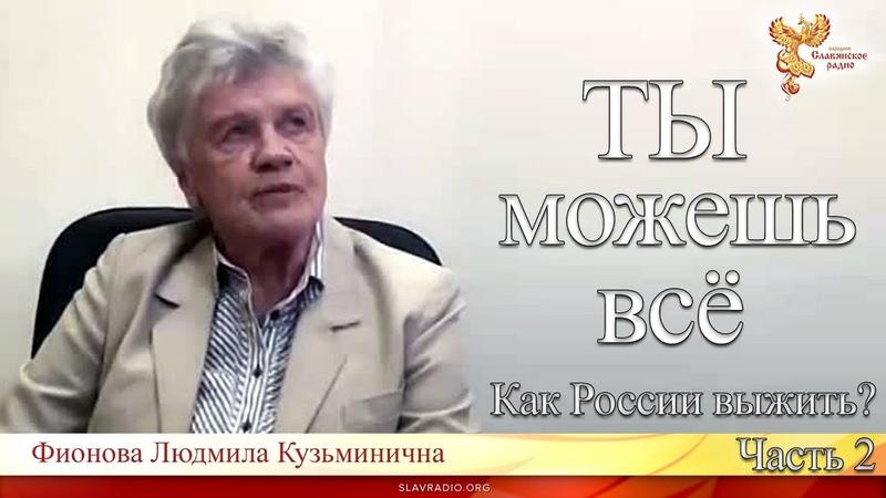 Ты можешь всё Как России выжить Фионова Людмила Кузьминична Часть 2