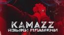 Kamazz - Языки пламени audio