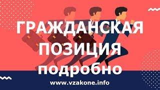 Услуга Гражданская позиция Полный разбор услуги КФП