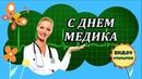 ДЕНЬ МЕДИКА Красивое музыкальное видео поздравление с Днем медицинского работника Видео открытка