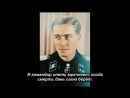 Песня про Иоахима Пайпера, «Лейбштандарт СС Адольф Гитлер»