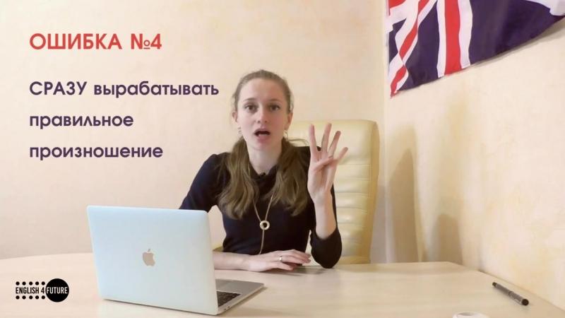 Топ-5 ошибок изучения английского языка