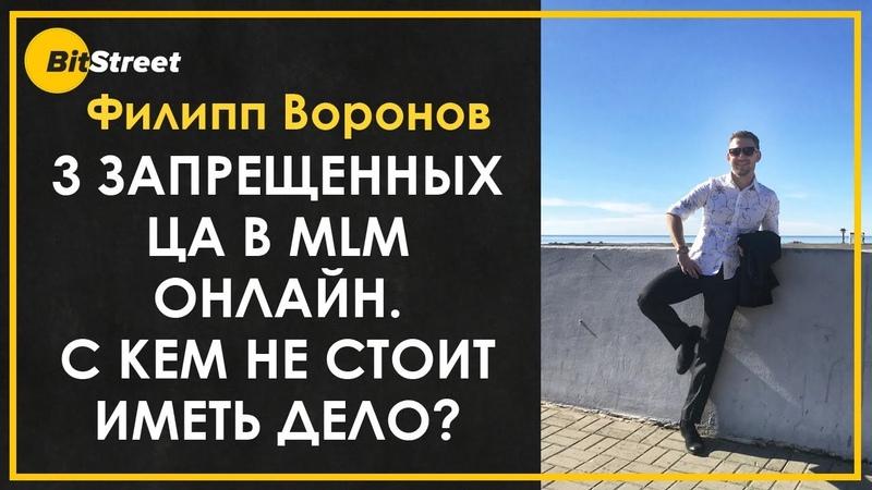 3 запрещенных ЦА в MLM онлайн С кем не стоит иметь дело? Филипп Воронов BitStreet