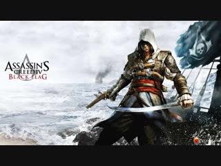 Йо-хо-хо, и бутылка рому!!! Assassin's Creed 4: Black Flag (Чёрный флаг) Стрим #7
