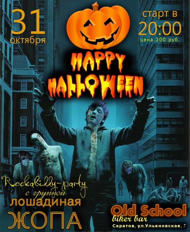 31.10 Happy Halloween с ЛОШАДИНОЙ ЖОПОЙ! Саратов.