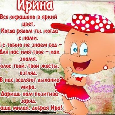 Ирина Анатольевна, 9 апреля 1997, Инта, id209175699