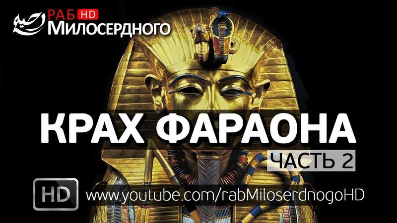 Крах Фараона (часть 2) ᴴᴰ
