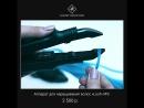 Аппарат для наращивания волос «LooF» №3 (черный)