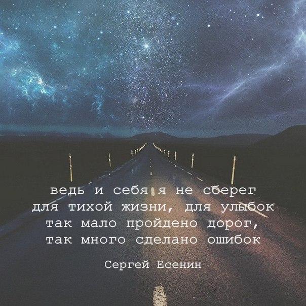 Песня как мало пройдено дорог как много сделано ошибок