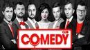 Новый Камеди Клаб в Барвихе Comedy Club выпуск от 08 06 2018